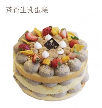 茶香生乳蛋糕