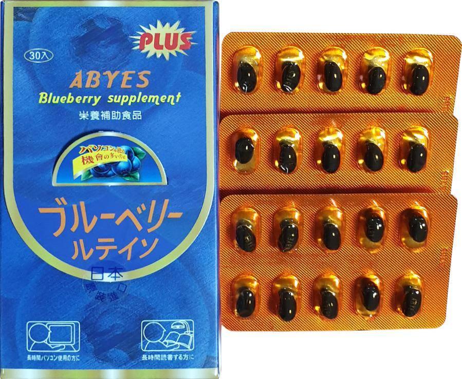 藍莓多酚+葉黃素晶亮鮮明軟膠囊 (30粒/盒)