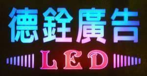 德銓廣告招牌製作 - LED看板、招牌設計