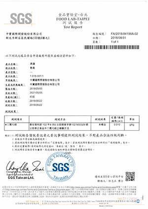 「二氧化硫」未檢出-SGS檢測報告
