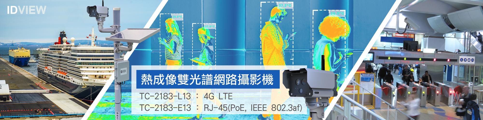 熱成像雙光譜網路攝影機