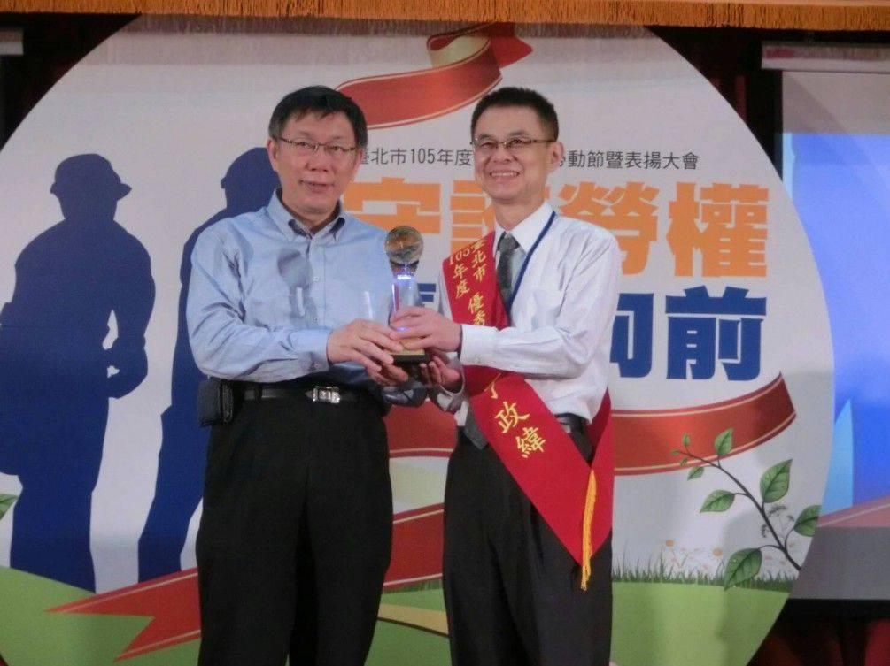 榮獲105年台北市優秀勞工表揚