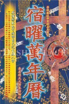宿曜萬年曆 TBF08004