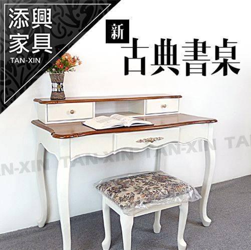 【新古典書桌】新品上市!! TS888-17 Leicester 萊斯特英式古典書桌   【添興家具】