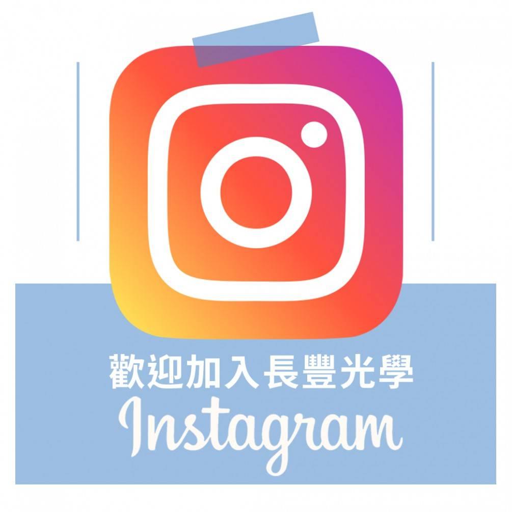 長豐光學有Instagram帳號囉!快加入!