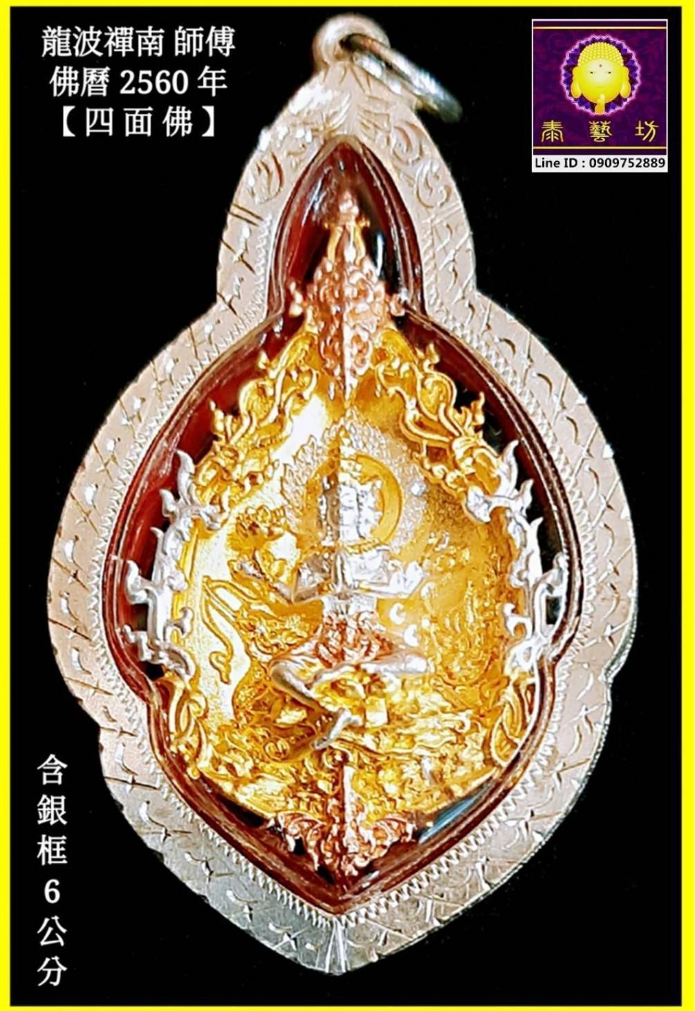 泰國督造{ #四面佛 }最著名的【 #龍波禪南 師傅 】佛曆 2560 年 ~ 加持大法會,特別開光 / 加持的 { 四面佛 } 搭配銀框的外殼 ~ 再加上絕美的頂級工藝,看到實品後 ~ 就如同是一件藝術品呀