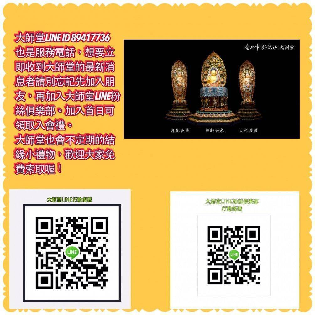 大師堂LINE ID 89417736