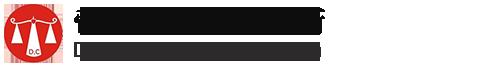 高雄律師推薦-帝謙法律事務所官方網站「法律諮詢、不動產法律顧問、存證信函、遺產繼承、保險理賠的專家」