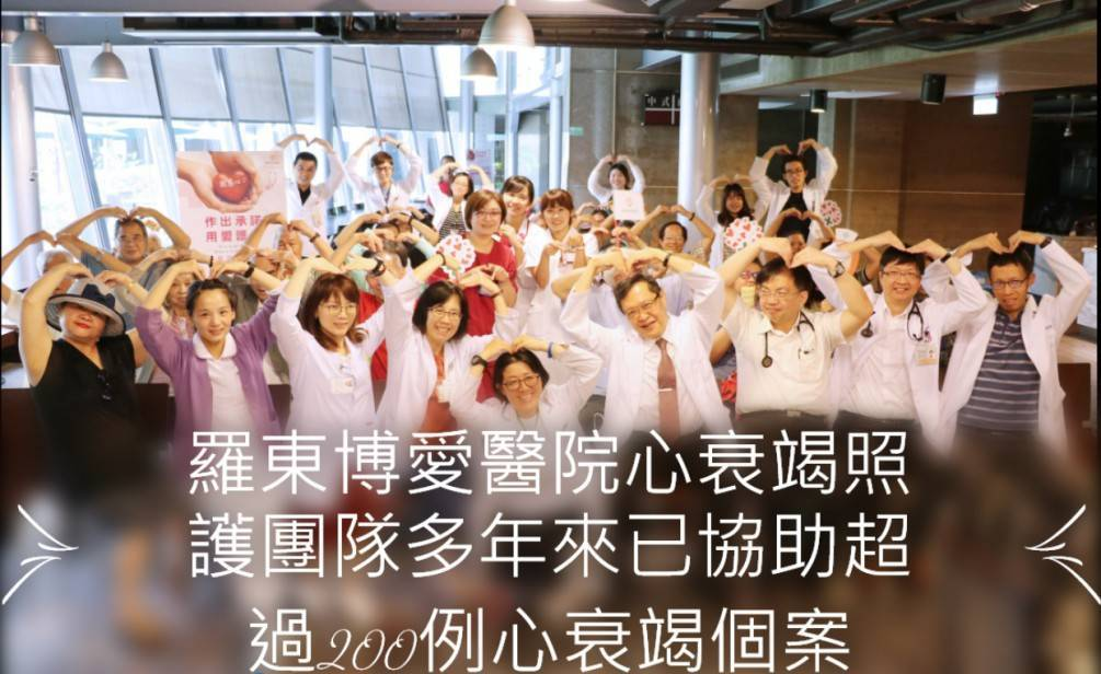海棠聽新聞~929世界心臟日 讓博愛守護您的心