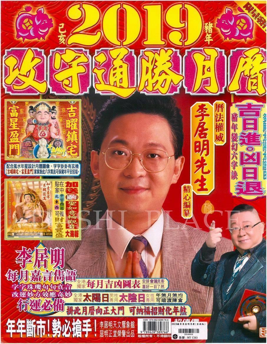 2019豬年李居明月曆(香港版)