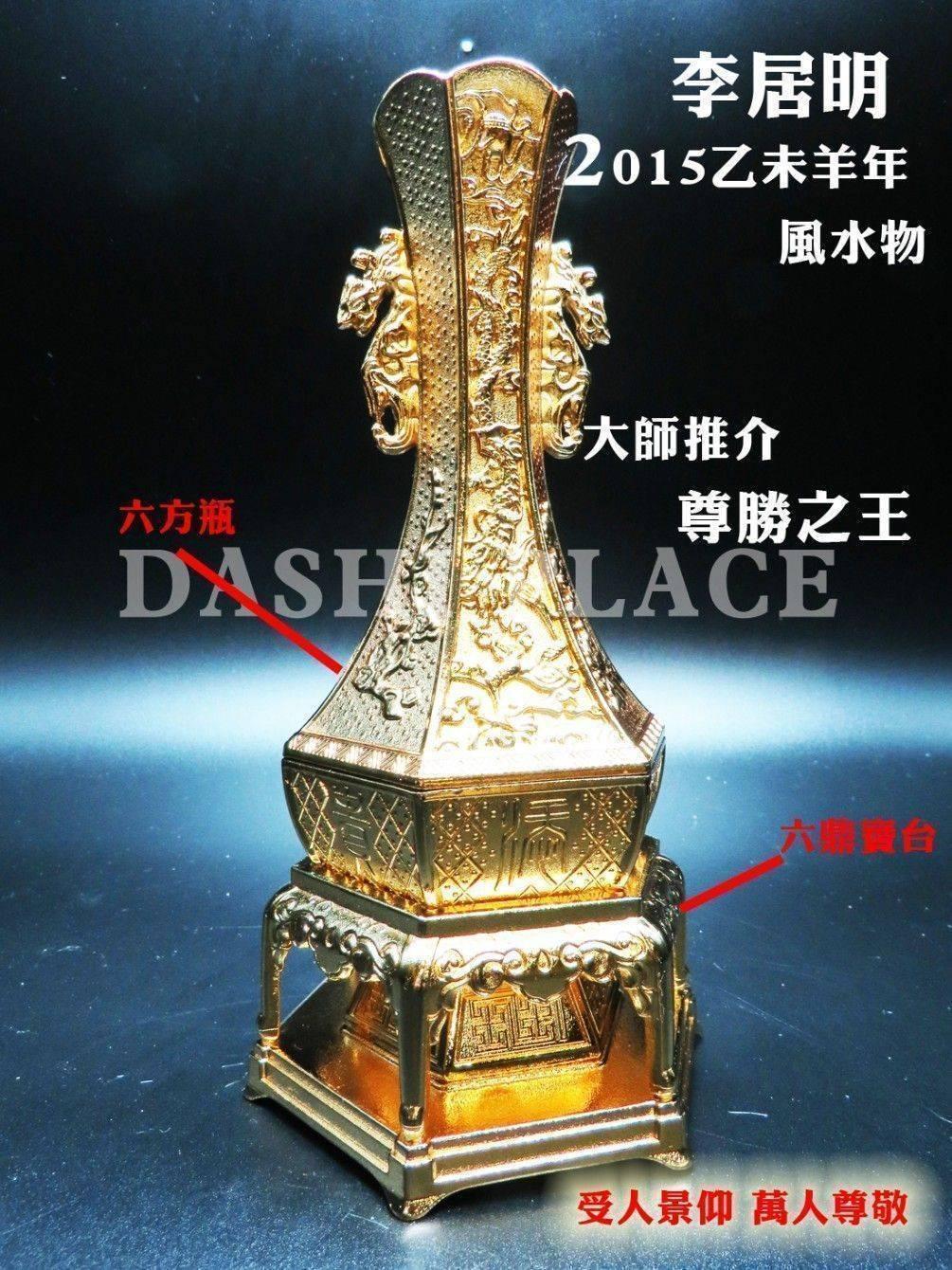 尊勝之王>>>大師推介超強珍品(讓你受人景仰 萬人尊敬)