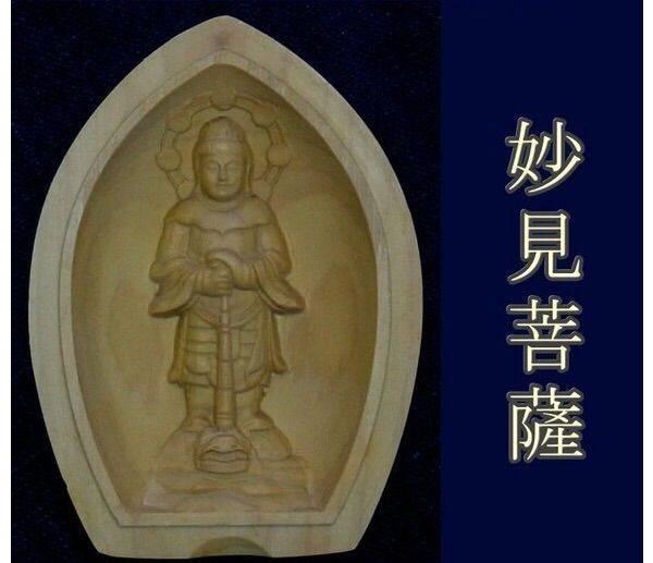 懷中佛 本門寺-妙見菩薩(日本輸入品)