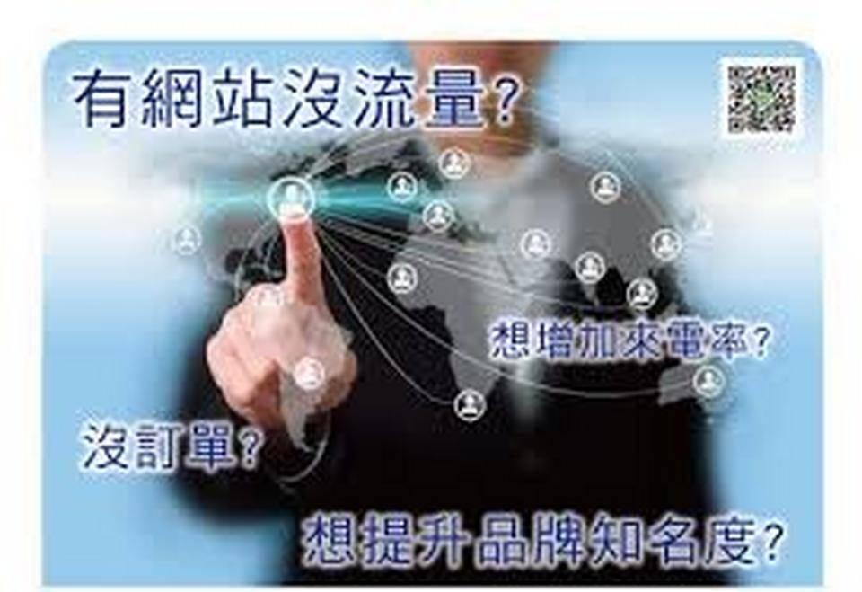 大台南中小企業聯盟網*EB企業電子化 讓企業資源為社區人士所用 /讓社區精英培育非業務特質 /自立轉動管理企業網路行銷/