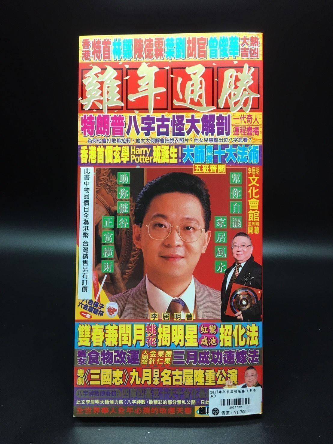 2017 雞年年通勝 (香港版)-2017002