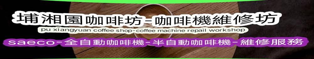台中saeco喜客-迪郎奇-GAGGLA-飛利浦PHILPS-JURA-各大品牌-全自動咖啡機-半自動咖啡機-咖啡機維修坊.維修專線-.0980956013