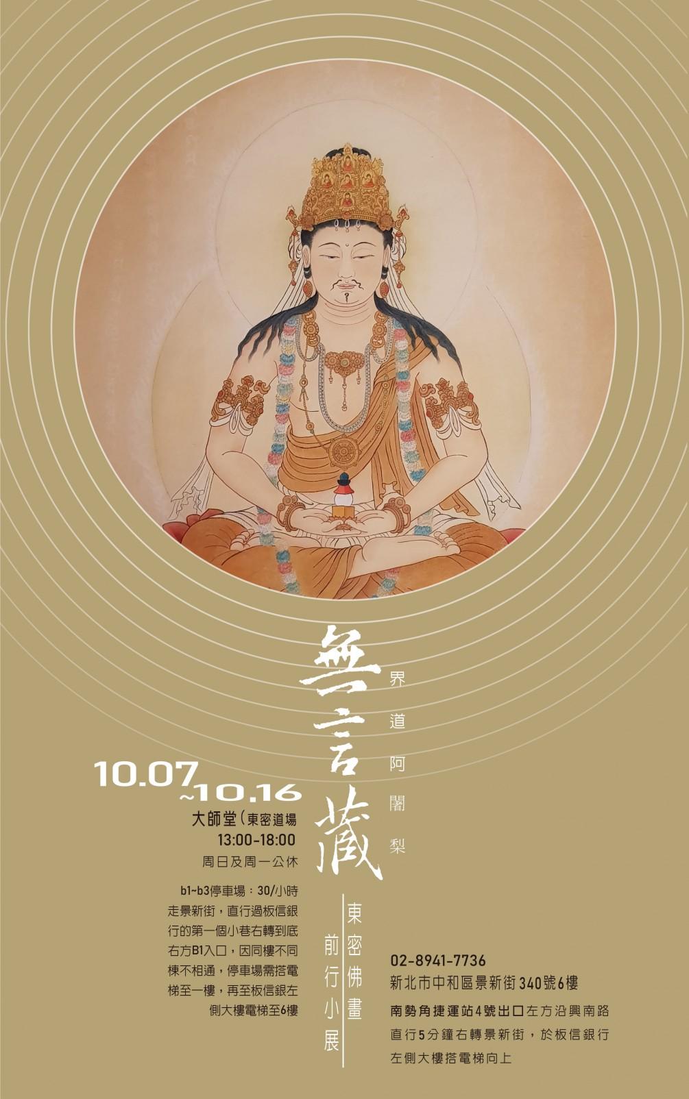 無言藏.東密佛畫前行小展 展期:2021/10/07至10/16,於【大師堂-東密道場】