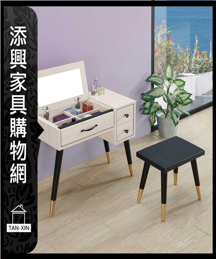 【鏡台】 【添興家具】 J104-3 曼特寧2.64尺掀式鏡台(含椅)  大台北地區滿5千免運