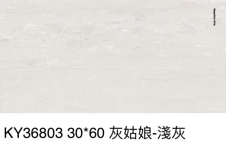 大理石釉拋磚.壁磚【PL-36801~36811M(亮面/霧面11款)】30X60浴室|廚房│梯廳│客廳│陽台露臺│商辦│民宿│店面設計|地壁兩用磚.#
