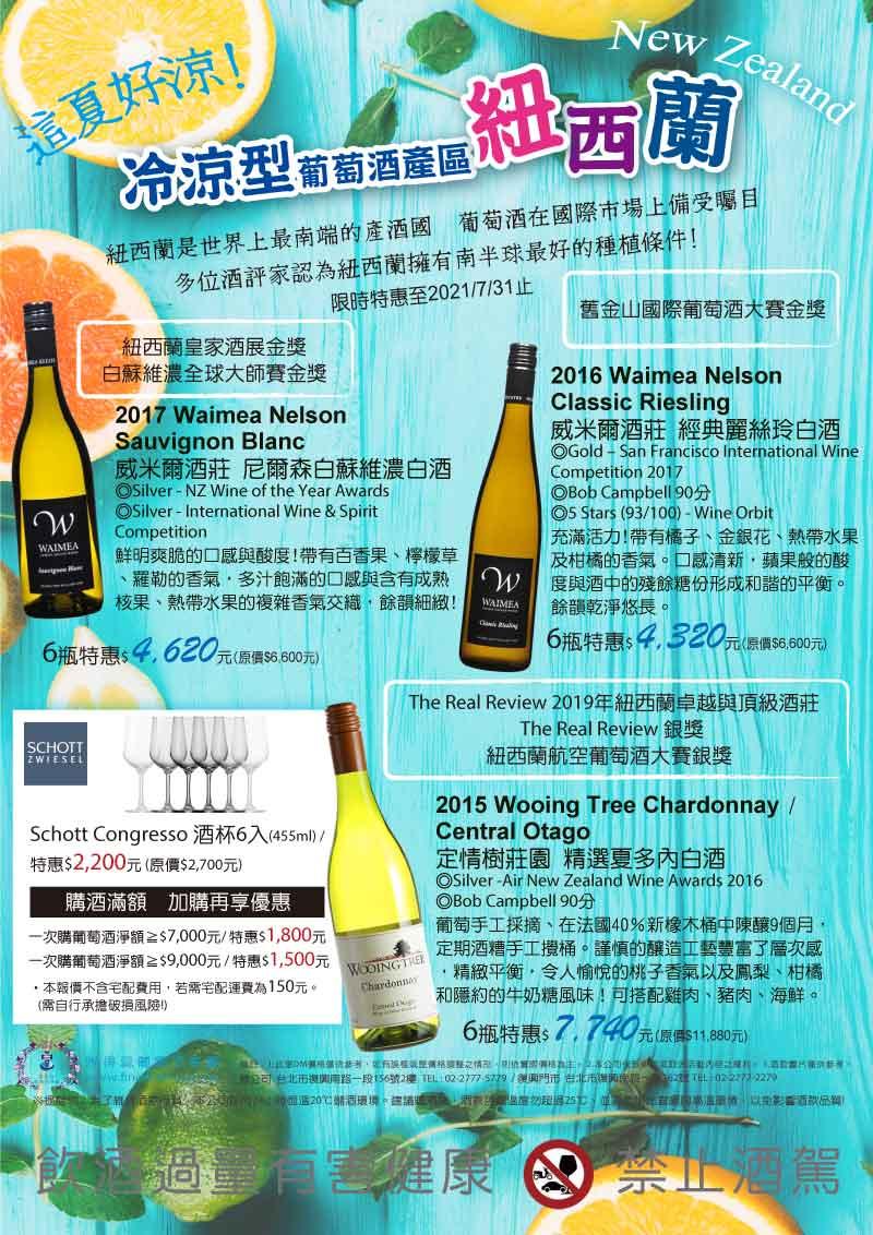 國際市場非常暢銷《冷涼型葡萄酒產區-紐西蘭》精選白酒推薦!
