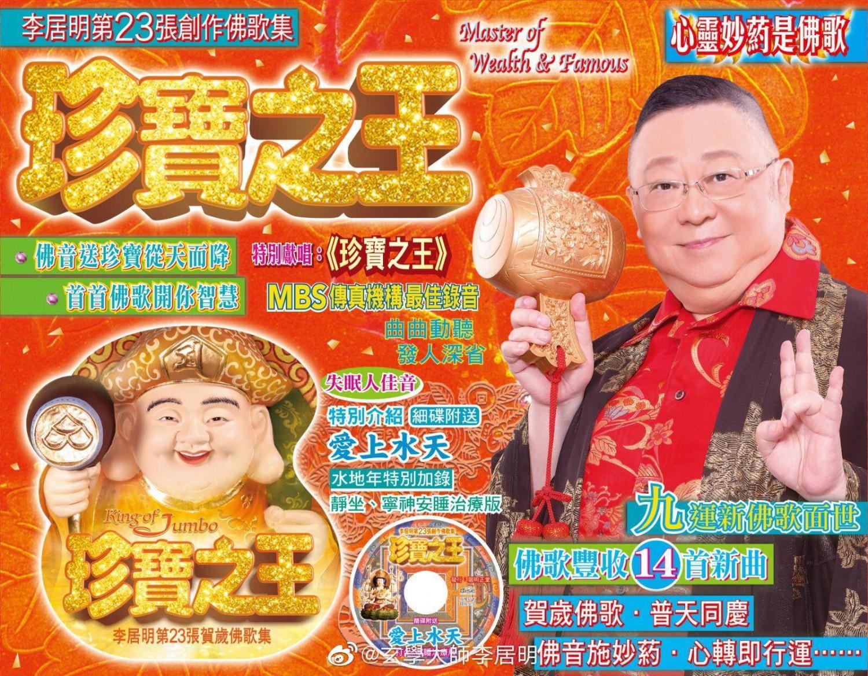 2020佛歌   珍寶之王