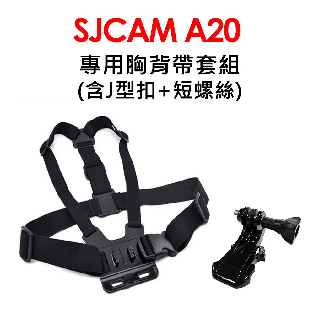 SJCAM A20專用雙肩胸背帶組合(附J型座+螺絲) 適用GOPRO