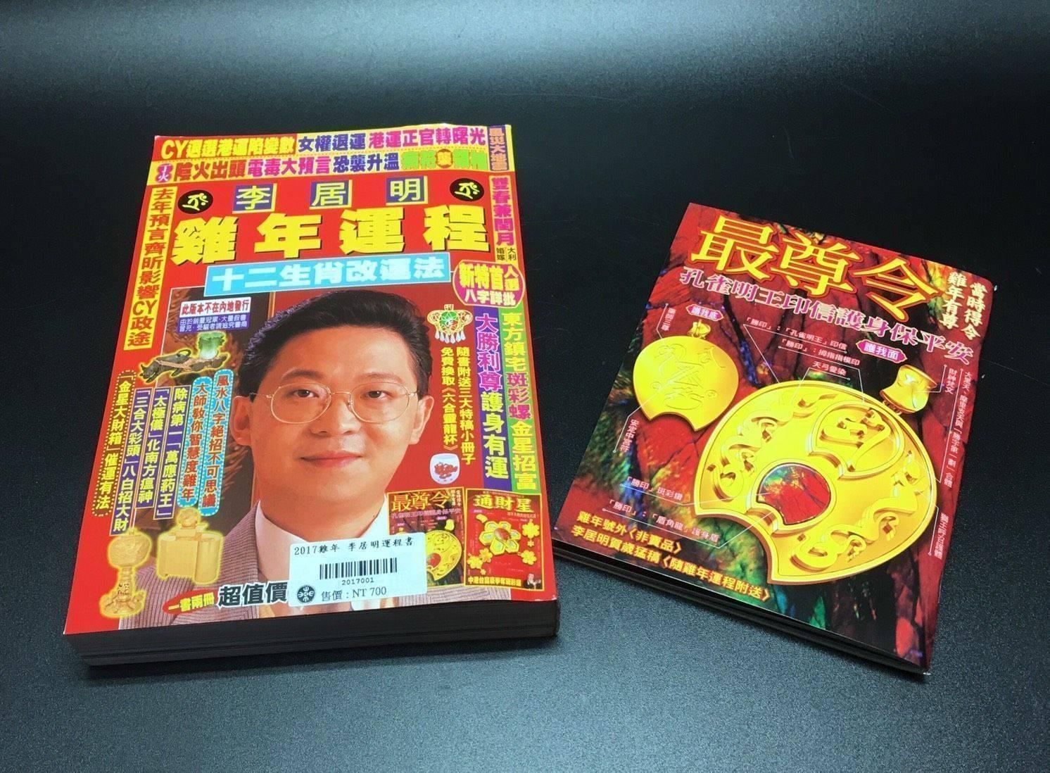 2017雞年運程書 (香港版) 2017001已銷售一空 ;香港補貨中