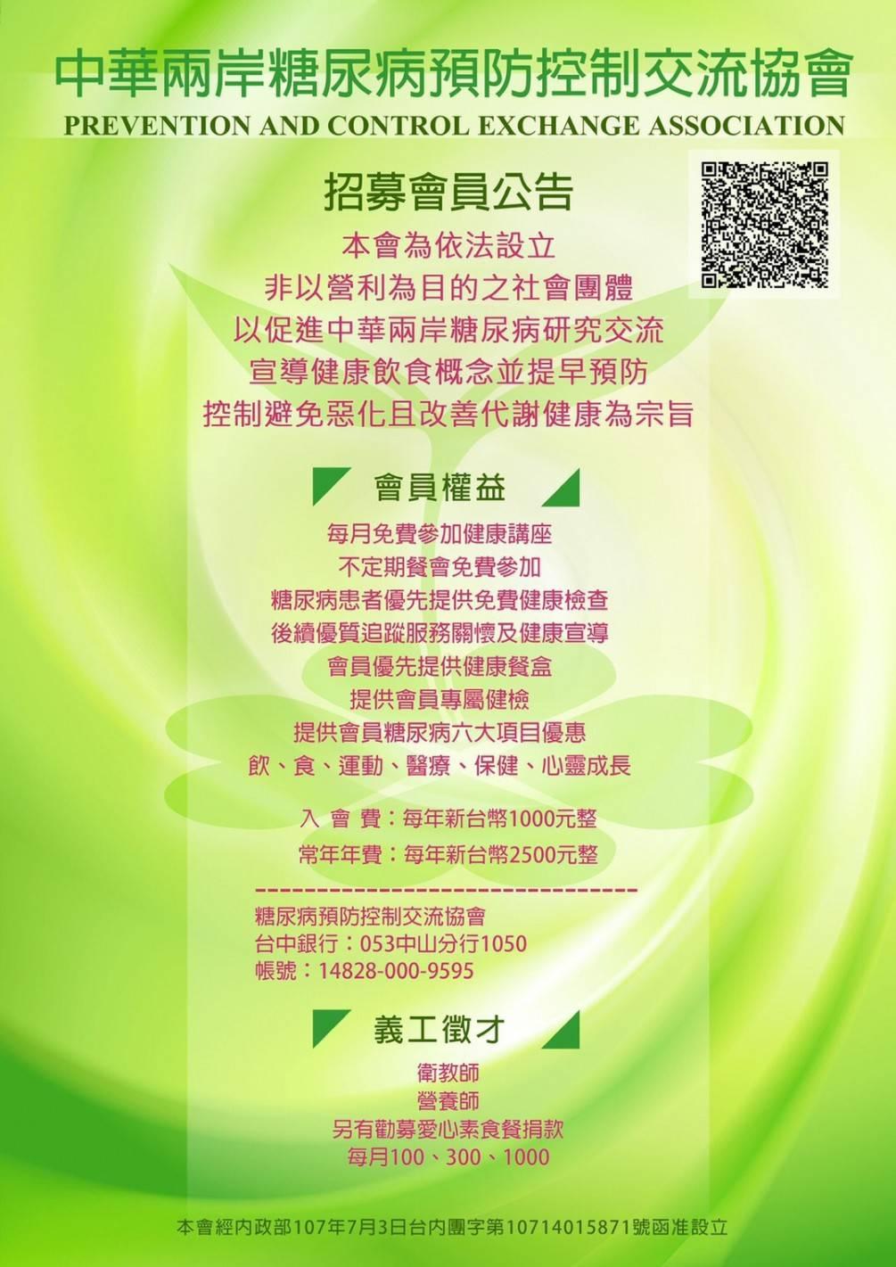 1226中華兩岸糖尿病預防控制協會