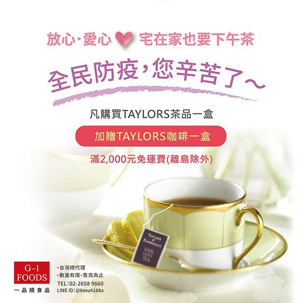 全民防疫,您辛苦了~買泰勒茶送泰勒咖啡