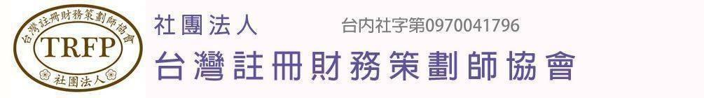 TRFP台灣註冊財務策劃師協會