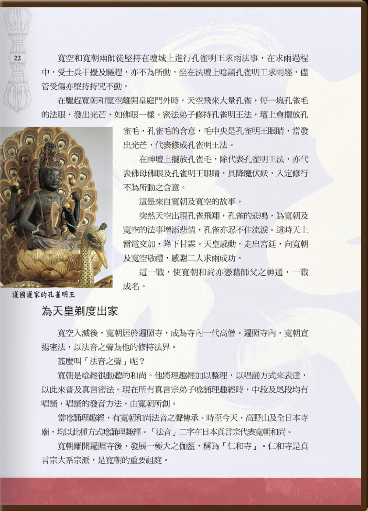 2021新書 真言高僧的故事(香港版)