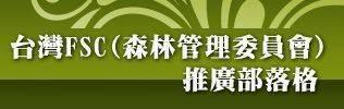 台灣FSC推廣部落格