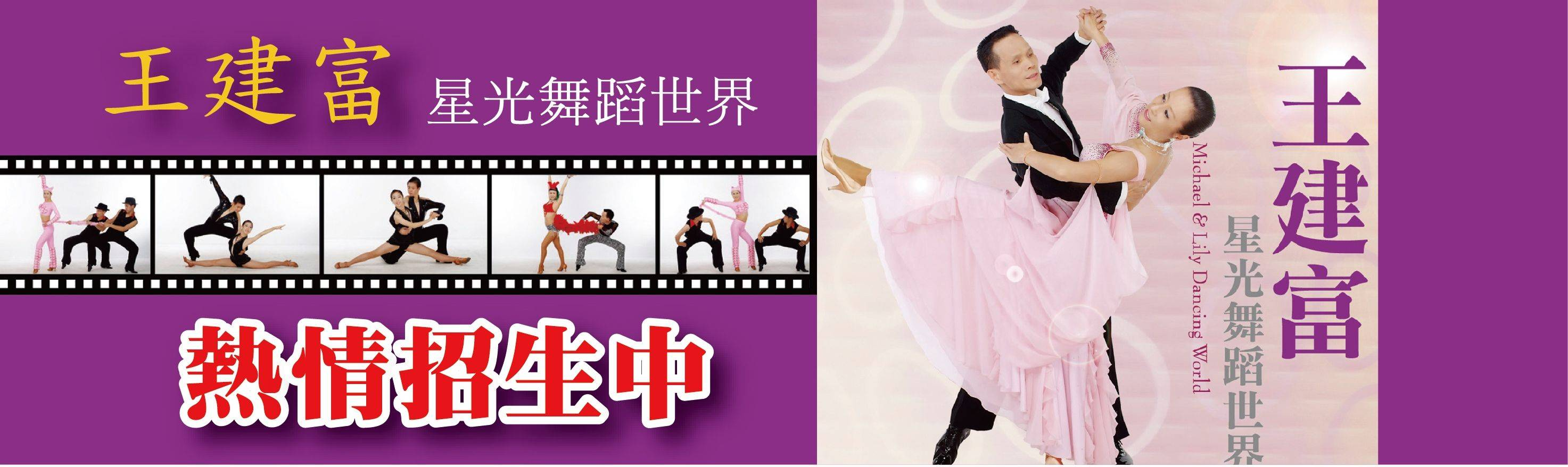 王建富星光舞蹈學苑