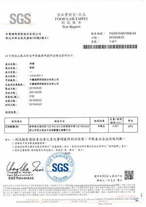 「亞硝酸鹽」未檢出-SGS檢驗報告