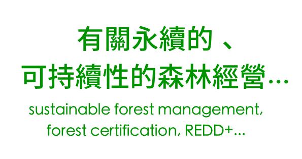 有關永續的、可持續性的森林經營...