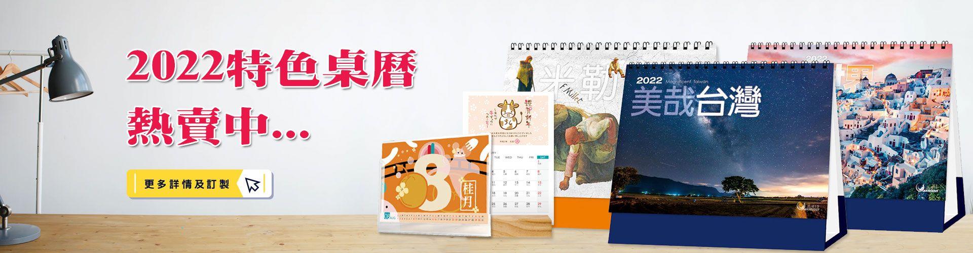 2022桌曆開賣摟