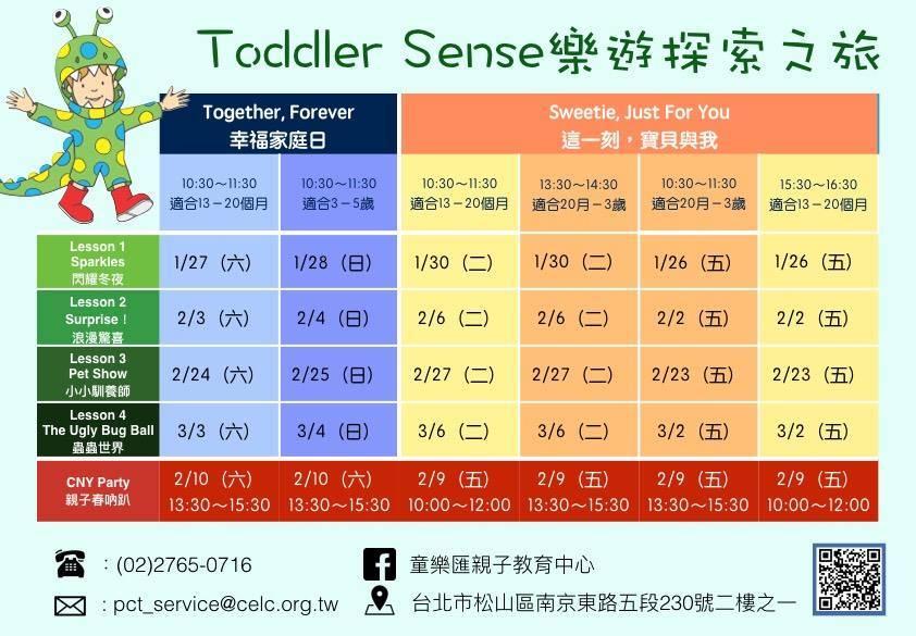 PCT:專屬美好新生兒的Baby Sensory(世界任我遊)與獻給精力充沛孩童的Toddler Sense(樂遊探索之旅),雙雙隆重登場!