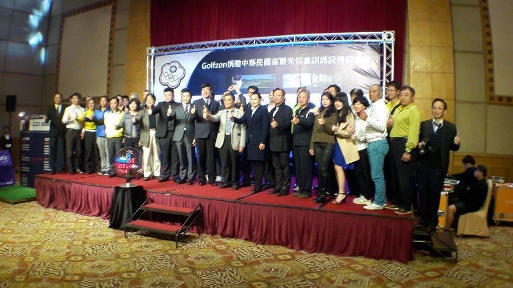「 Golfzon捐贈中華民國高爾夫協會訓練設備」記者會
