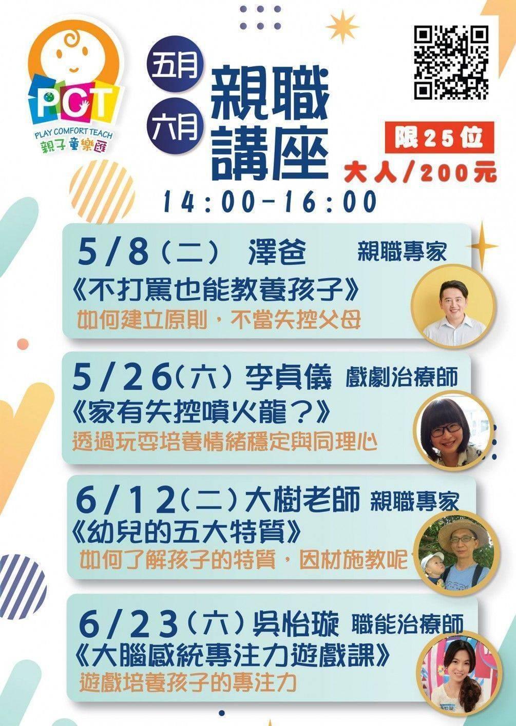 本會附設 PCT X 親職講座 五.六月份主題出爐了~!