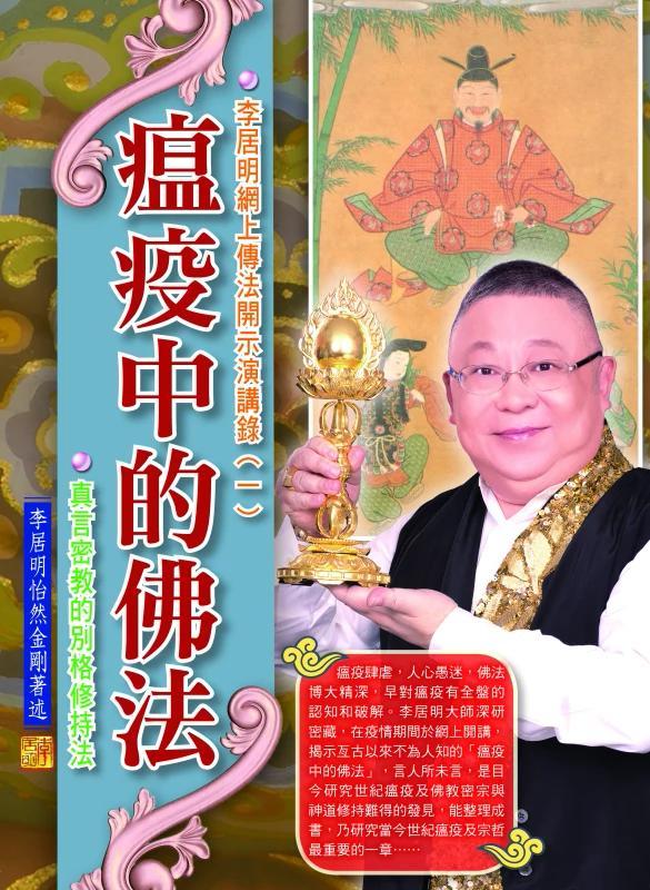 2021新書預購 瘟疫中的佛法
