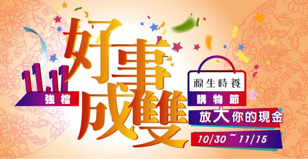 1111購物節-【好事成雙】活動開跑~要搶要快!!