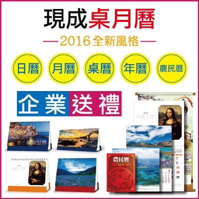 2016月曆、桌曆、年曆、農民曆全新上市