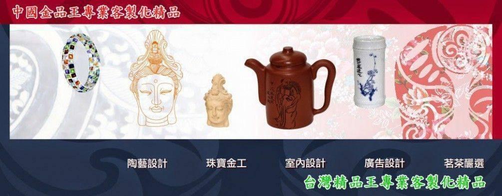 台灣精品王專業客製化精品 中國金品王專業客製化精品