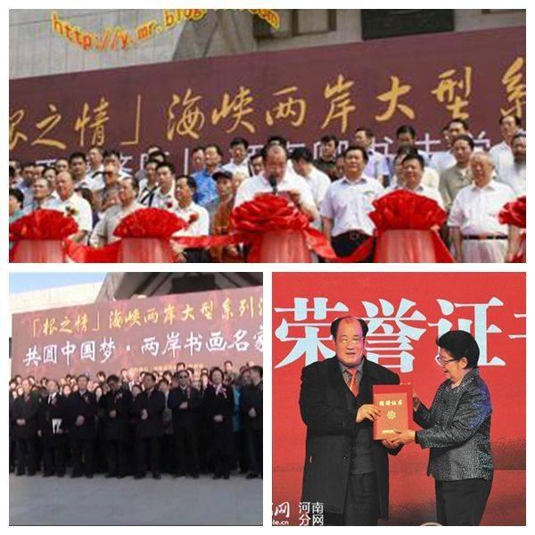 """馬文章對傳统文化的貢獻 """"根之情·中国梦""""河南省传统文化促进会成立十周年巡礼"""