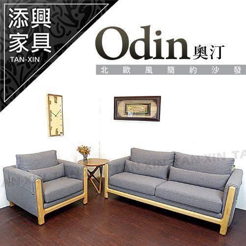 【北歐風沙發】【添興家具】TS889-1 Odin 奧汀北歐風 H型簡約沙發/請來電詢價 *大台北地區 滿5千免運費