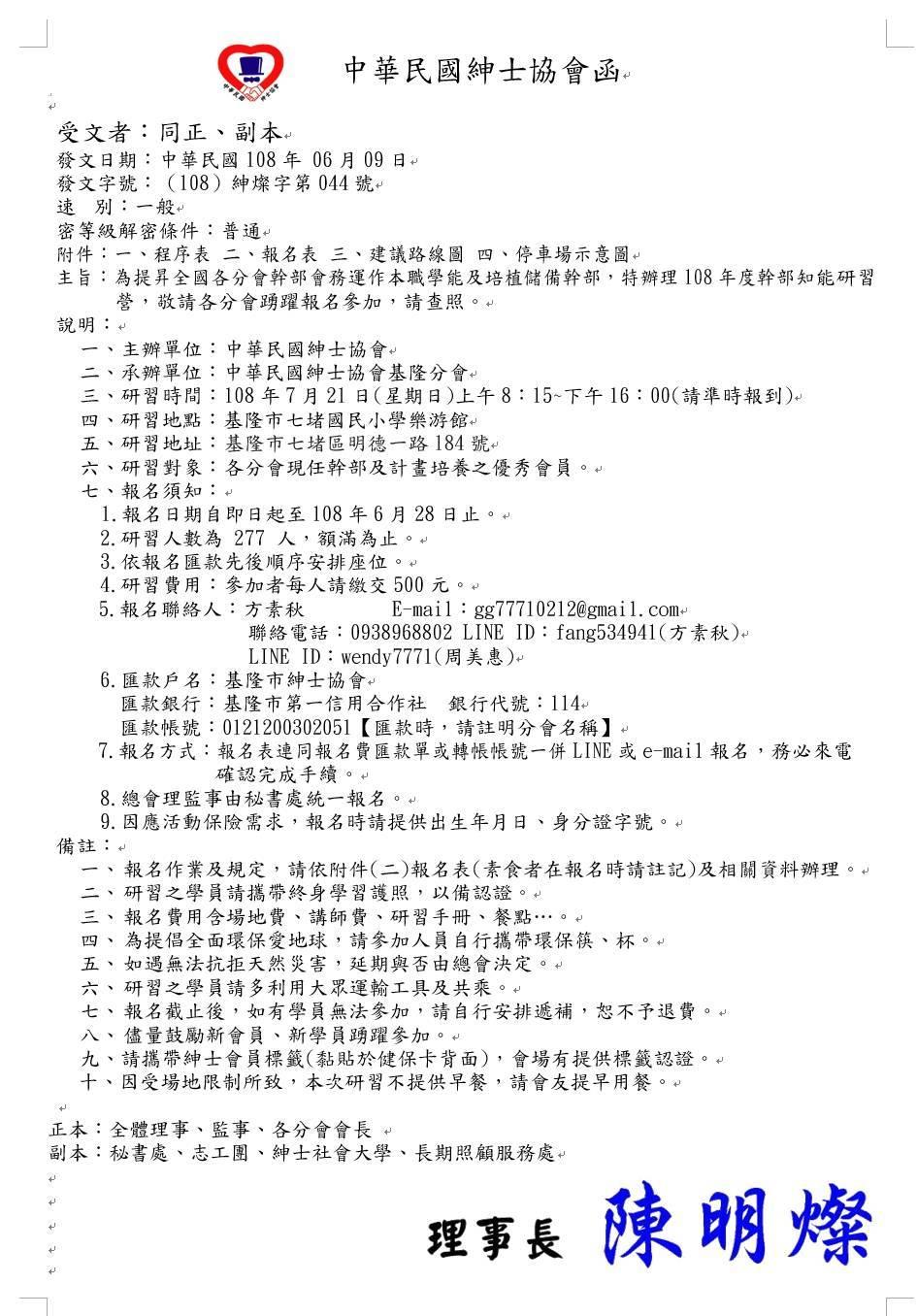 108年度 7/21 「幹部知能」研習營活動
