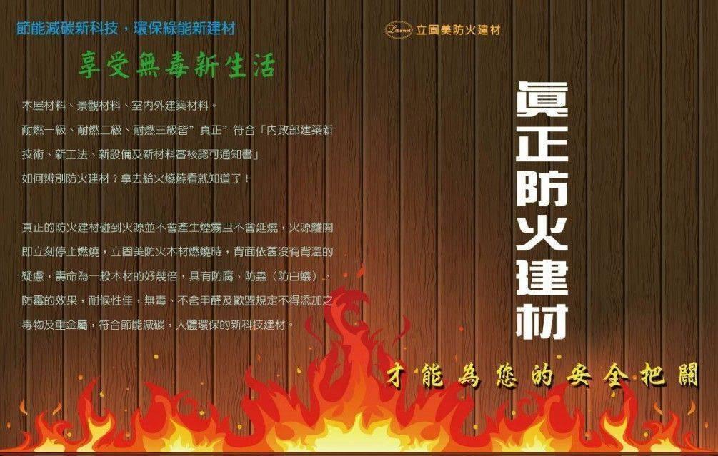 中華創業協會全力支持台湾高科技環保防火材料推廣