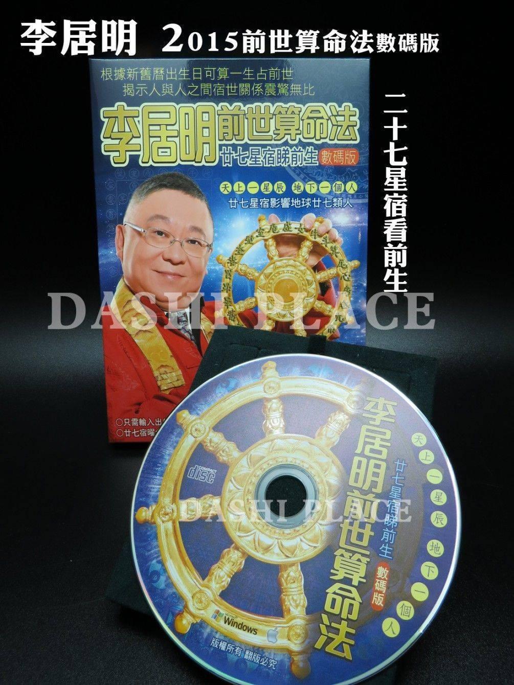 李居明 2015前世算命法