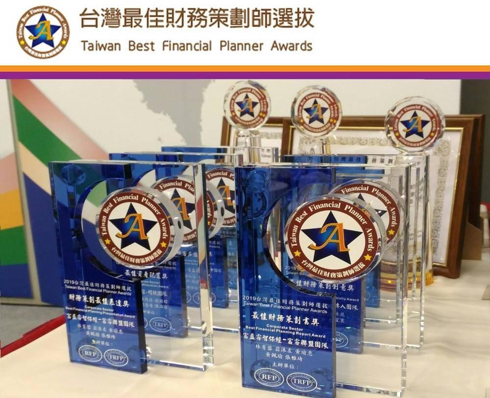 第九屆『台灣最佳財務策劃師選拔』開始接受報名!