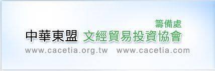 中華東盟文經貿易投資協會