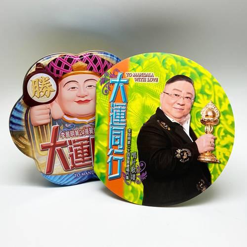 2021中宮-大運同行CD